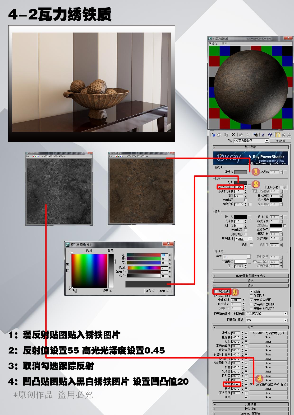 WIN7版本瓦力3D材质库 有材质参数参考图