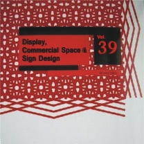 《展示设计年鉴Display,Commercial Space & Sign Design Vol.39》